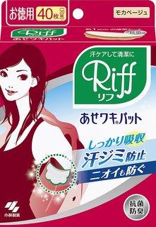 リフ あせワキパット あせジミ防止・防臭シート お徳用 モカベージュ 40枚 (365102)