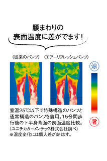 IEDIT 風を通して涼しげなエアーリフレッシュパンツ〈ブラック〉|フェリシモ (377399)