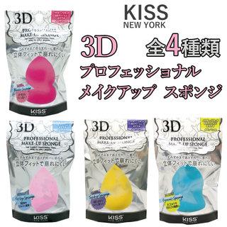 3Dメイクアップスポンジ キスニューヨーク (379689)