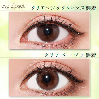 eye closet(アイクローゼット)1ヶ月 14.5mm (1箱2枚入り) (466475)
