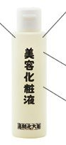 はしかた化粧品 美容化粧液 (479765)