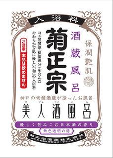 菊正宗 美人酒風呂入浴剤  (485700)
