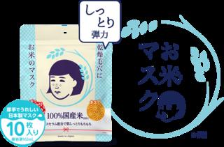 毛穴撫子 お米のスキンケア 10枚入り (505363)