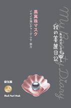 黒真珠マスク 我的美麗日記 5枚入り/10枚入り (505364)