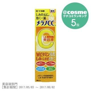 メラノCC 薬用しみ集中対策美容液 (507136)