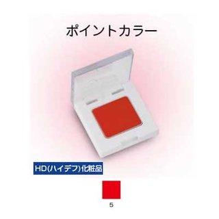 シャレナ リップルージュ ミニ 5【三善】 (507261)