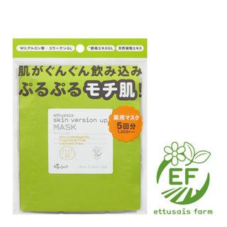 エテュセ 薬用スキンバージョンアップ マスク5枚入り (508129)