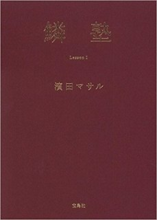 鱗塾(うろこじゅく) | 濱田 マサル (509865)