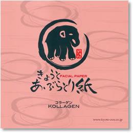 あぶらとり紙 Kollagenn(20枚入り) 京都のあぶらとり紙専門店 (513580)