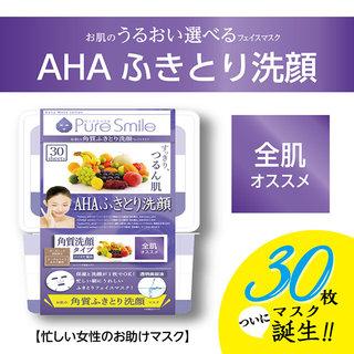 ESEESNCEMASK 30PIACE SET/エッセンスマスク(30枚セット)(AHAふきとり洗顔)【全肌オススメ】 PureSmile(ピュアスマイル) (521360)