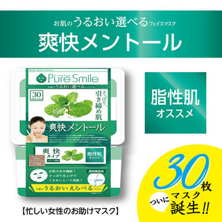 ESEESNCEMASK 30PIACE SET/エッセンスマスク(30枚セット)(爽快メントール)【脂性肌オススメ】 PureSmile(ピュアスマイル) (521361)