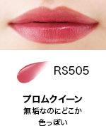 マキアージュ ウオータリールージュ RS505 (521835)