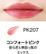 マキアージュ ウオータリールージュ PK207 (521846)