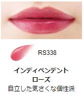 マキアージュ ウオータリールージュ RS338 (521858)