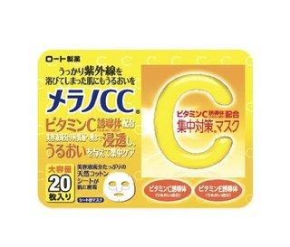 メラノCC 集中対策 マスク 20枚 (532017)