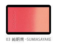 ピュア カラー ブラッシュ03|SUQQU (535669)