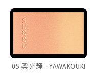 ピュア カラー ブラッシュ05|SUQQU (535672)