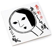 あぶらとり紙 (537021)