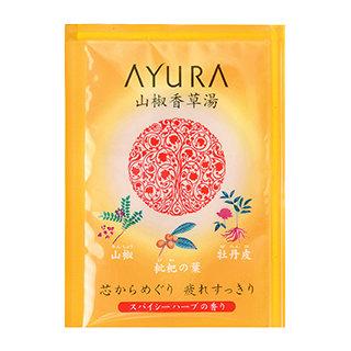 アユーラ 山椒香草湯(1包タイプ) (538220)