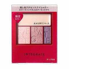 資生堂インテグレート アクセントカラーアイズCC【VI695】 (541680)