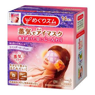 めぐりズム 蒸気でホットアイマスク ラベンダーセージの香り [14枚]  花王 (557094)
