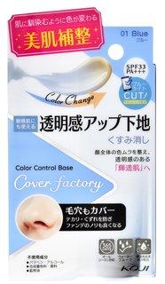 カラーコントロールベース (563085)