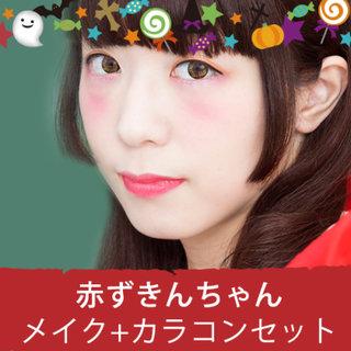 witchspouch|ハロウィン限定コスプレーSET(赤ずきんちゃん) (564690)