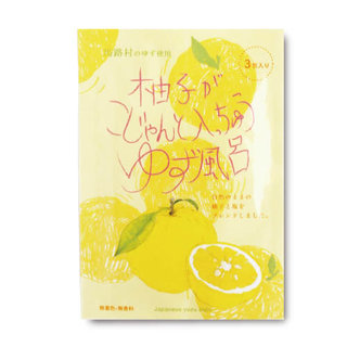 柚子がごじゃんと入っちゅうゆず風呂 3包入 チャーリー  (568663)