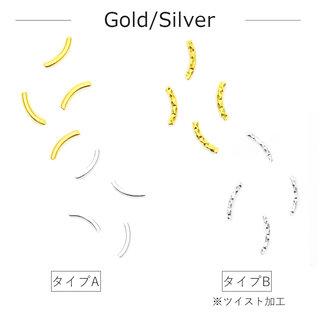 カーブスティックパーツ(ゴールド/シルバー)選べる2タイプ 約25個入り ツイスト加工 (575522)