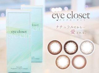 アイクローゼット(eyecloset) (579167)
