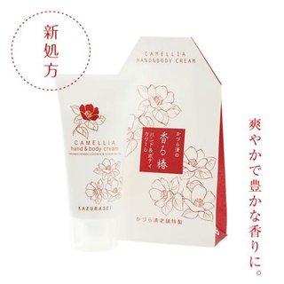 香る椿 ハンド&ボディクリーム | かづら清老舗 (580955)
