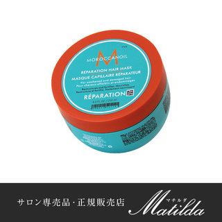 モロッカンオイル リペラシオン(リストレーティブ) マスク 250ml (589635)