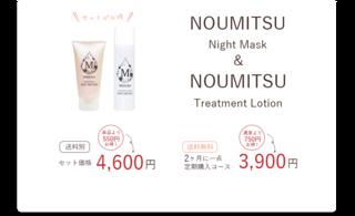 MIMURA NOUMITSU ナイトマスク&トリートメントローション (592727)