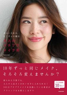 美人になれる、たくさんの魔法 大人のプチプラメイク術 | hiromi |本 | 通販 | Amazon (607263)