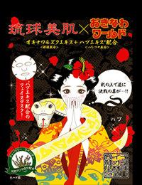 琉球美肌ハブティーツリー&ラベンダー (610434)