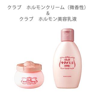 ホルモンクリーム(微香性)&クラブ ホルモン美容乳液 【セット商品】|クラブコスメチックス (639885)