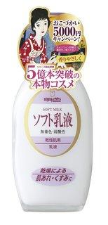 明色化粧品 ソフト乳液 (セール価格) (640524)