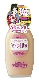 明色化粧品 うす化粧乳液 (セール価格) (640526)