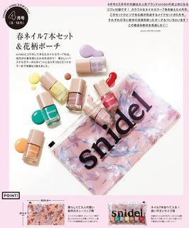 Sweet(スウィート) 2018年 4月号 (670486)