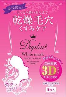 デュプレール3Dホワイトマスク Duplair(デュプレール) (682762)