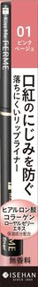 フェルム リップライナー 01 ピンクベージュ (689552)