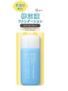 【テカリ修正液】オイルブロック ファンデーション (690324)