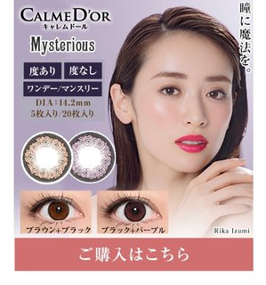 CALME D'OR(キャレムドール)  Mysterious (705596)