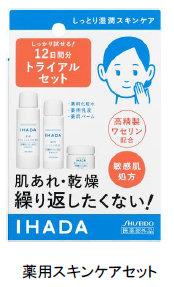 資生堂 イハダ  薬用スキンケアセット (750833)