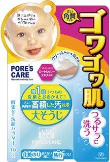 ポアトル 角質クリアパウダー洗顔料 (756327)