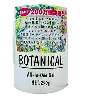 ボタニカル オールインワンゲル (781606)
