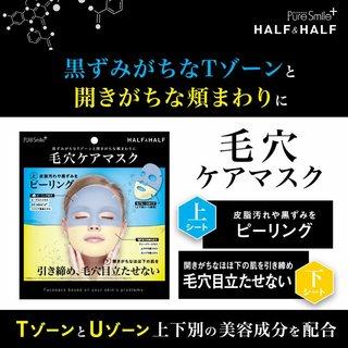 ハーフ&ハーフマスク | ピュアスマイルプラス (806620)
