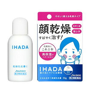 資生堂 イハダ ドライキュア乳液 50g (816014)
