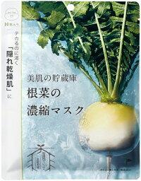 美肌の貯蔵庫 根菜の濃縮マスク 聖護院だいこん 10枚入(美容液160ml) (816071)