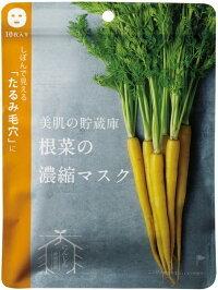 美肌の貯蔵庫 根菜の濃縮マスク 島にんじん 10枚入(美容液160ml) (816074)